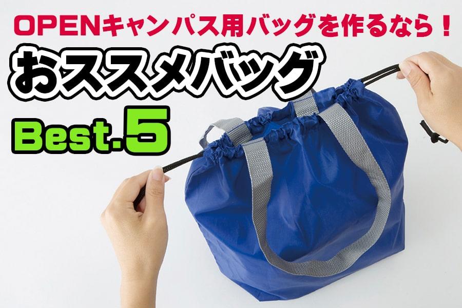 OPENキャンパス用バッグを作るなら!おススメバッグBest.5